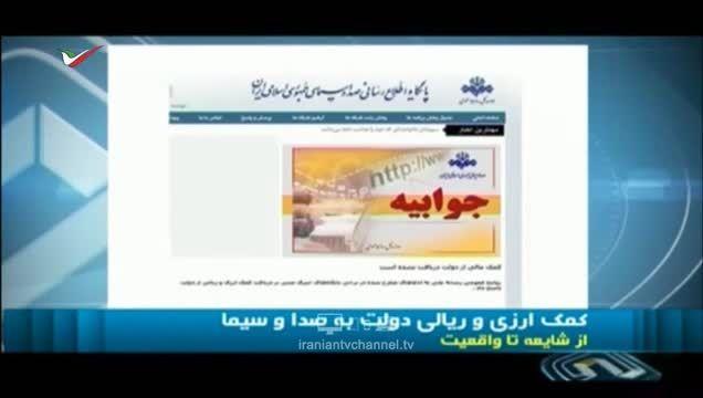 انتقاد صداوسیما از عدم تحقق کمک مالی دولت روحانی!
