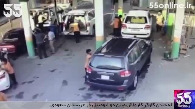 له شدن کارگر کارواش میان دو اتومبیل در عربستان سعودی