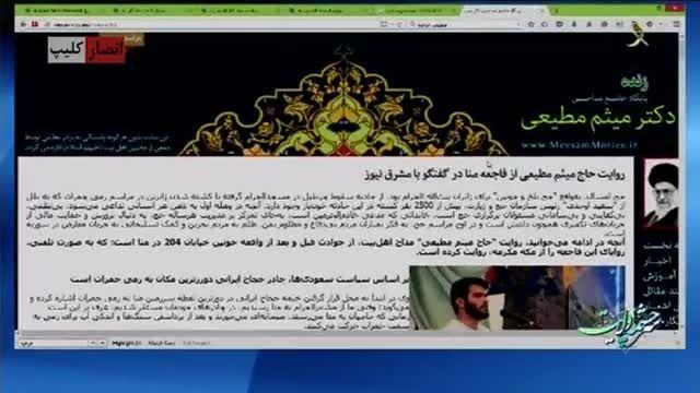 پلیس سعودی پایش را روی خرخره یک ایرانی گذاشت تا بمیرد