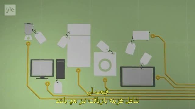 فیلم مستند - فاجعه زباله های الکترونیک 2014