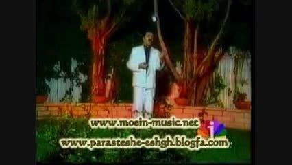 موزیک ویدئوی قدیمی سکه استاد معین
