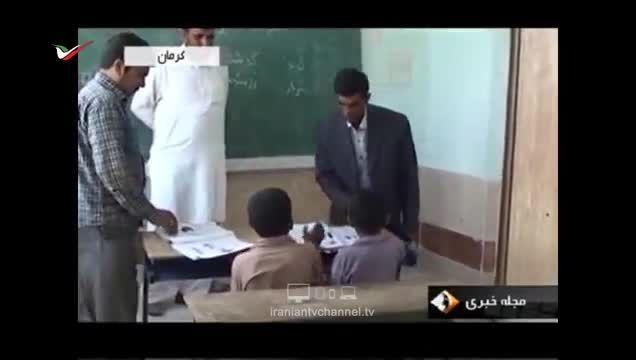 یک مدرسه با داشتن دو دانش آموز