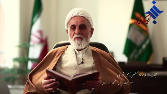 حافظ خوانی حجت الاسلام ناطق نوری