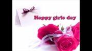 روز تمام دخترا مبارک.تقدیم با افتخار ریمیکس اهنگهای شاد