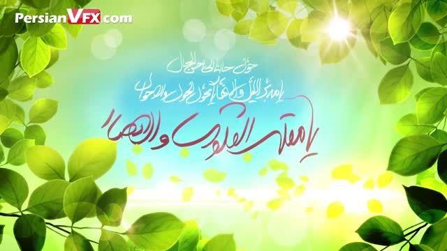 وله نوروزی و آغاز بهار - کلیپ نوروزی
