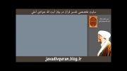درس دوم حقیقت قرآن مهم ترین نعمت آیت الله جوادی آملی