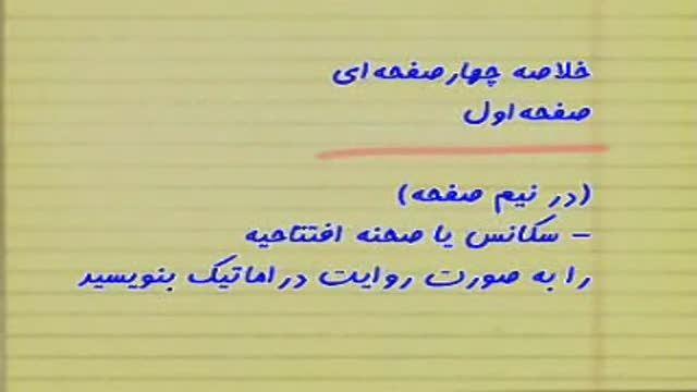 آموزش فیلمنامه نویسی سید فیلد - قسمت سوم