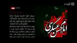 تقدیم به امام حسن عسکری علیه السلام