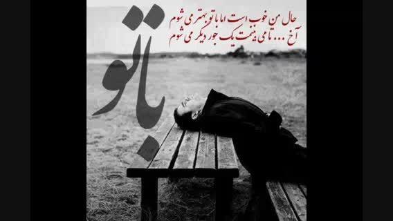 دکلمه شعر حال من خوب است مهدی فرجی با صدای سامان کجوری