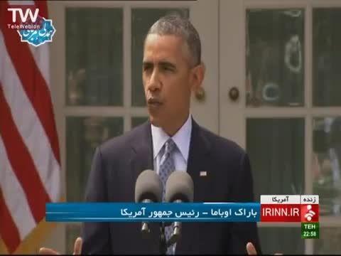 اظهارات اوباما پس از بیانیه لوزان (کامل)