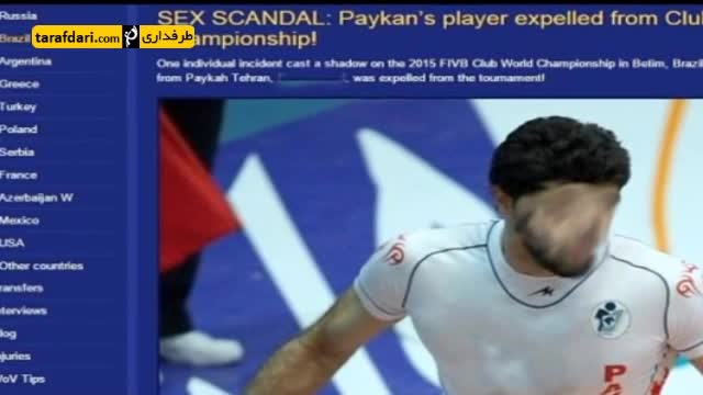 رسوایی اخلاقی والیبالیست پیکان در جام باشگاه های جهان