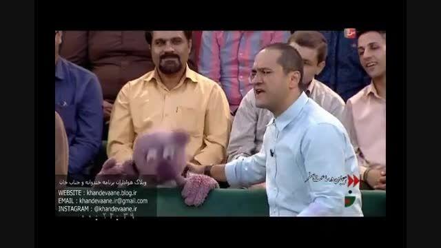 آیا جناب خان، خندوانه را به نام احلام می زند؟ (55)