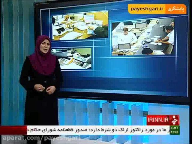 بازگشت بانک های ایرانی به بازار جهانی