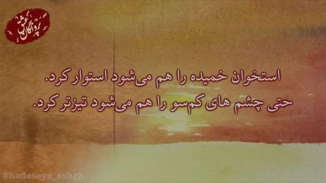 داستان «انس ابن حرث» - حادثه عشق
