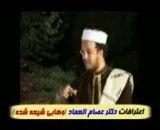 کلیپ اعترافات دکتر عصام اعماد (وهابی شیعه شده )در مورد آزادی اهل سنت در ایران