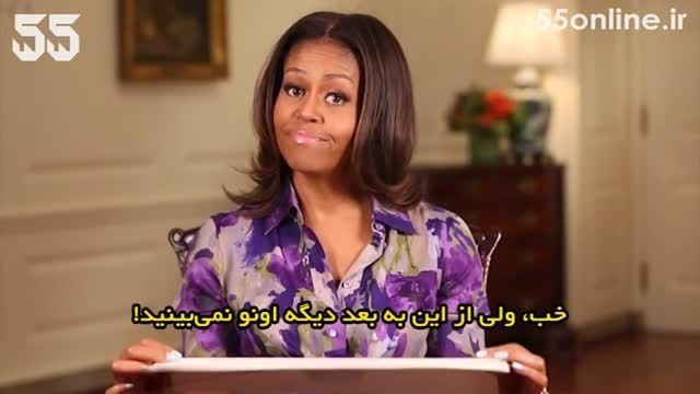 خبر خوش میشل اوباما برای بازدیدکنندگان کاخ سفید