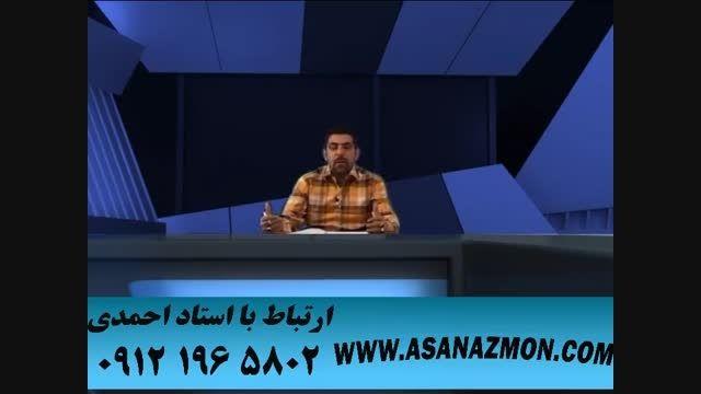 آموزش تکنیکی درس عربی توسط استاد حسین احمدی کنکور ۱