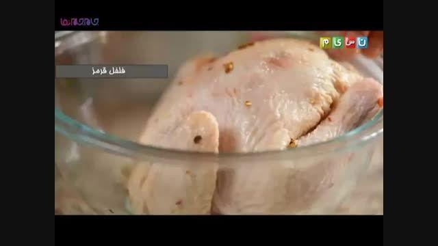 مرغ با رب آلو_آموزش آشپزی+فیلم ویدیو کلیپ طرز تهیه مواد