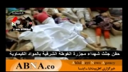 تزریق مواد شیمیایی به اجساد برای فریب بازرسان سازمان ملل