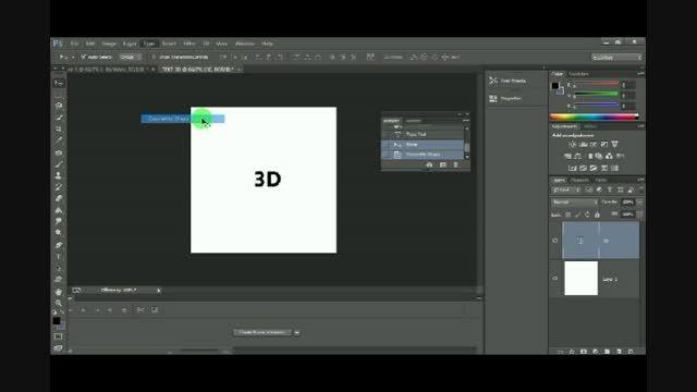 آموزش درست کردن متن 3D