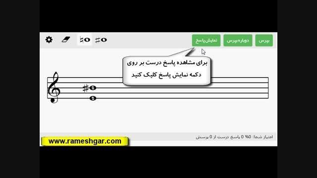 رامشگر - سلفژ -  دیکته فواصل - تقویت گوش موسیقی