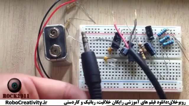 ساخت یک تقویت کننده 1 واتی با بردبورد RoboCreativity.ir