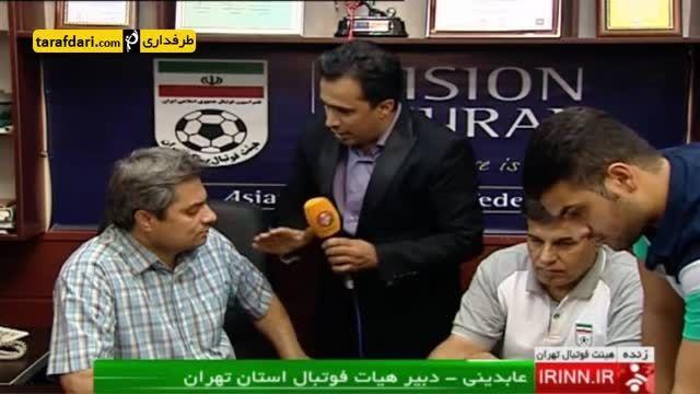 گزارشی از آخرین روز نقل و انتقالات لیگ برتر ایران