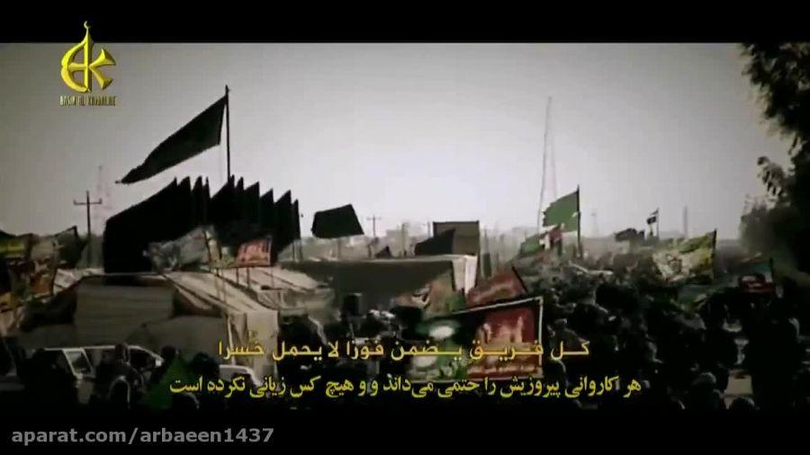 به مقصد بهشت - باسم الکربلایی