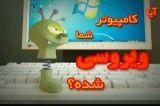 انیمیشن کامپیوتر ویروسی طراحی شد توسط مجتبی توفیقی به سفارش سایت موزیک فردا