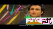 آهنگی زیبا مخصوص عید نوروز
