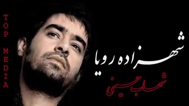 شهزاده رویا .....شهاب حسینی