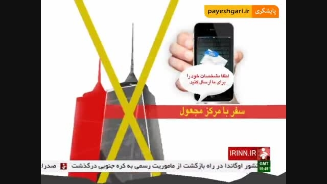 مرکز تجارت جهانی ایران وجود خارجی ندارد