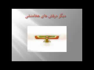 پرچم های ایران از ابتدا تاکنون