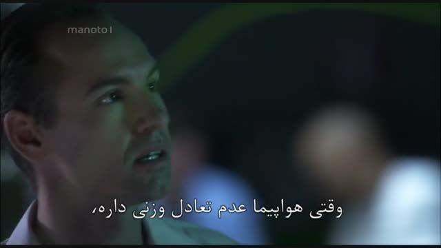 فصل دوم مستند پیام اضطراری با دوبله فارسی - بهشت جهنمی