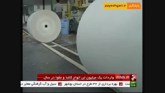 واردات حدود یک میلیون تن انواع کاغذ و مقوا در سال