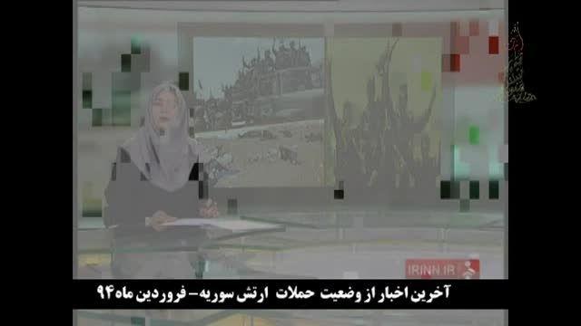 آخرین اخبار از وضعیت حملات ارتش سوریه فروردین ماه 94