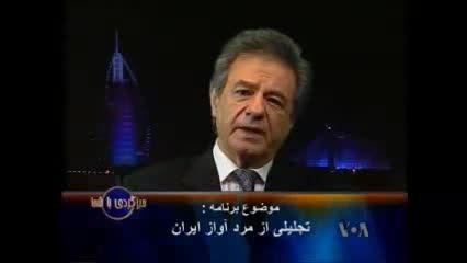 مصاحبه با مرد آواز ایران استاد عارف سلطان قلبها قسمت یک