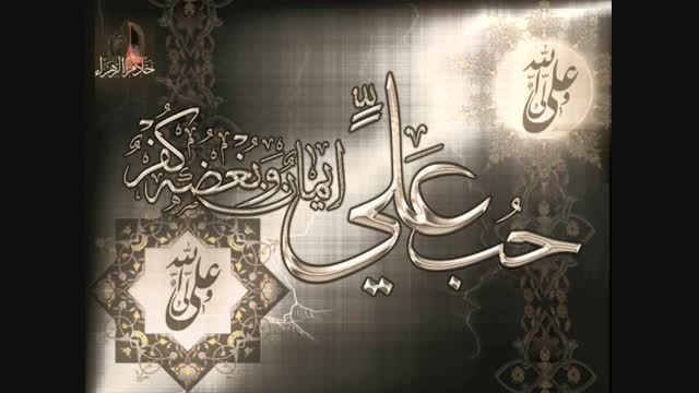 شهادت مولای متقیان امام علی (ع)تسلیت:((اهنگ حامدمحضرنیا