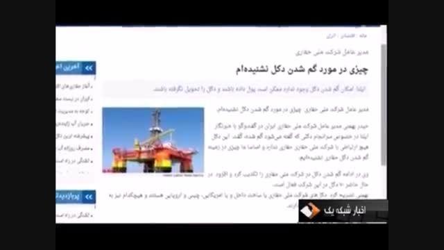 ماجرای عجیب گم شدن دکل نفتی  234 میلیارد تومانی در ایرا