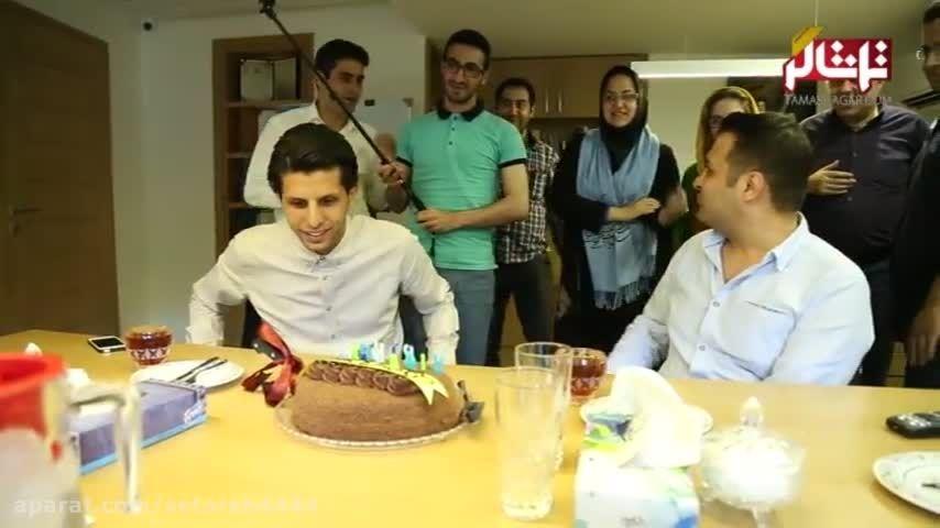 غافلگیری وحید طالب لو در روز تولدش