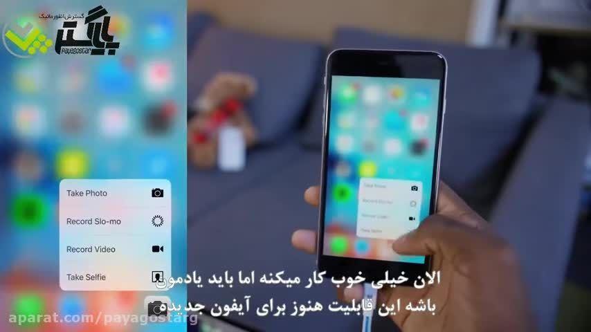 نقد و بررسی iPhone 6s همراه با زیرنویس فارسی
