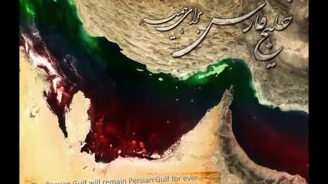خلیج تا ابد  فارس