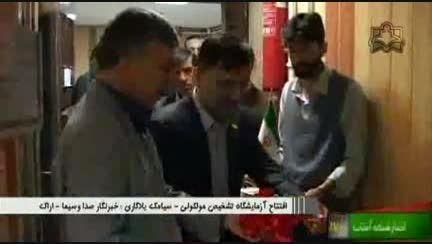 بخش خبری سیما 14تیر94/افتتاح آزمایشگاهPCRدر استان مرکزی