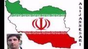 آهنگ ایران علی جان نثاری