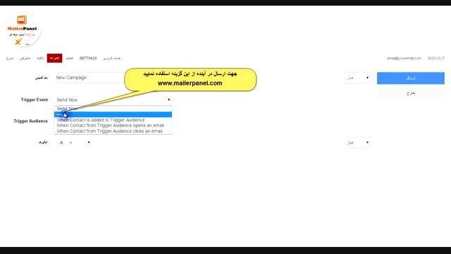 آموزش طراحی و ارسال کمپین ایمیل مارکتینگ میلر پنل