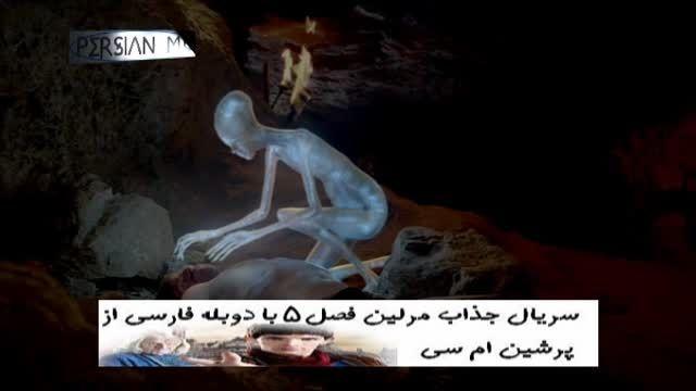 تریلر دوبله فارسی فصل پنجم سریال مرلین