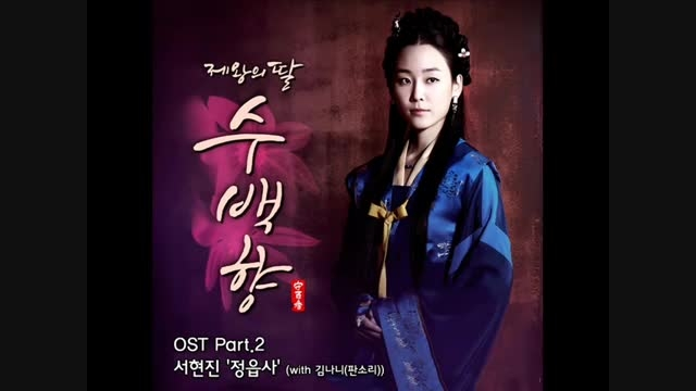 daughter of the emperor ost