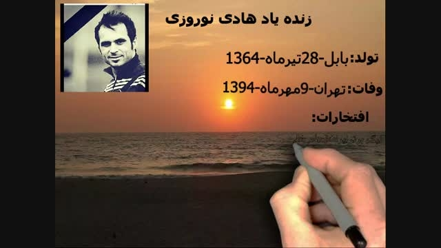 به یاد کاپیتان هادی نوروزی