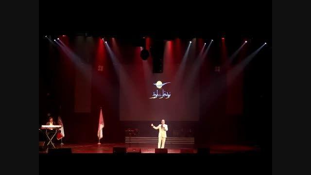 کنسرت شاد و خنده دار حسن ریوندی در برج میلاد تهران