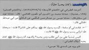 معاویه و دستور لعن حضرت علی علیه السلام